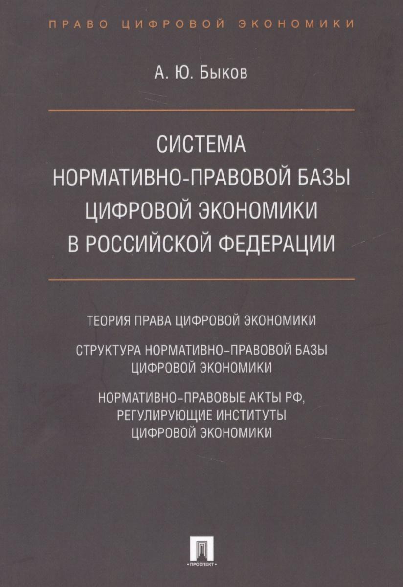 Система нормативно-правовой базы цифровой экономики в Российской Федерации