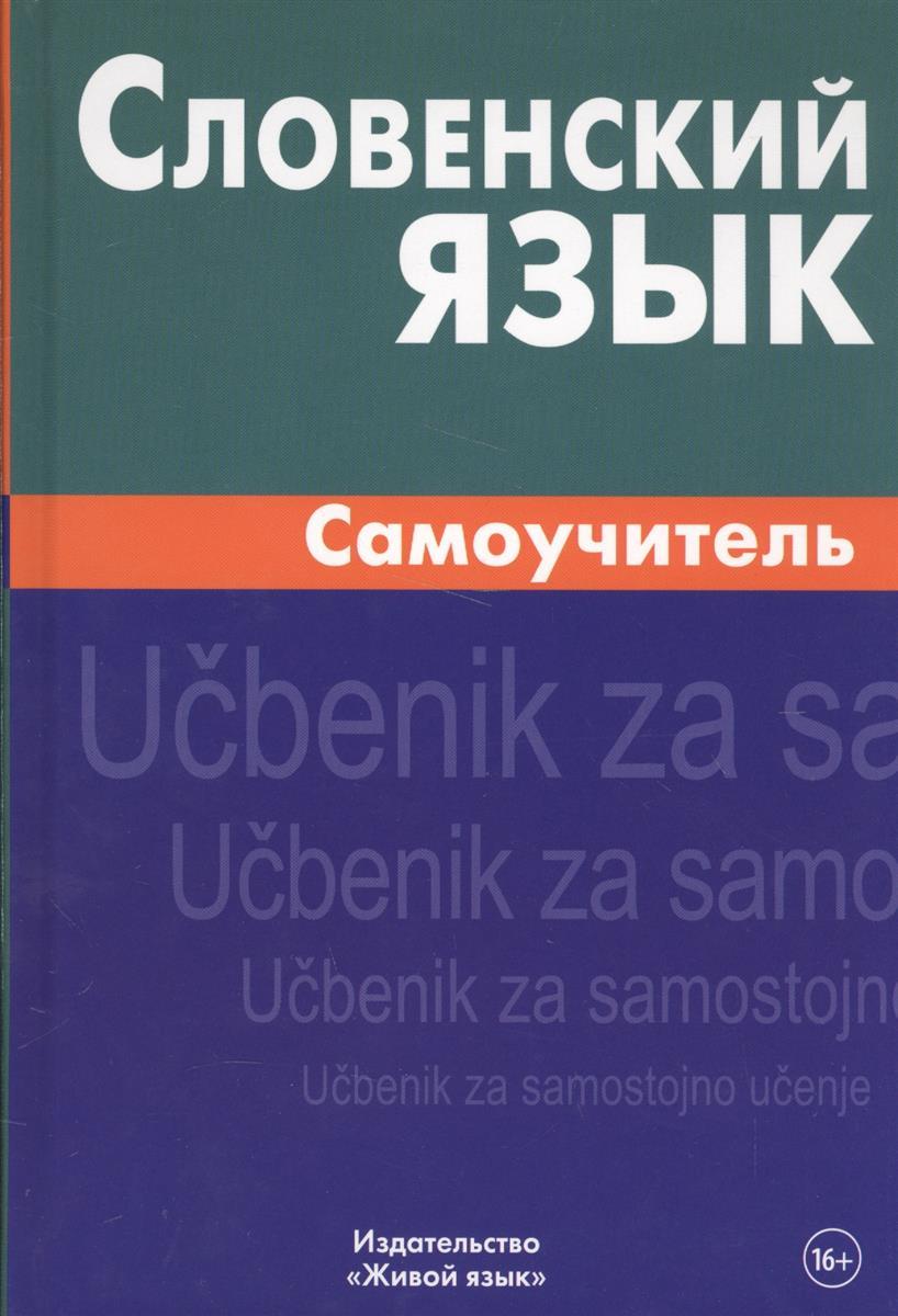 Шатько Е. Словенский язык. Самоучитель финский язык самоучитель