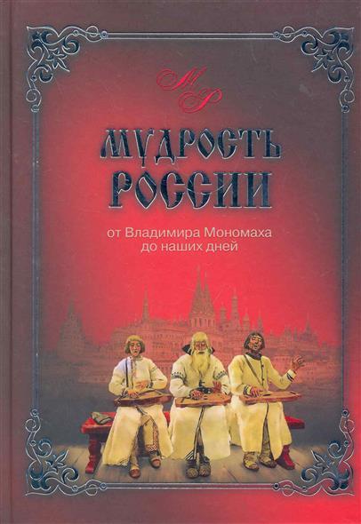 Мудрость России От Владимира Мономаха до наших дней