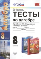 Тесты по алгебре. 8 класс. К учебнику А.Г. Мордковича