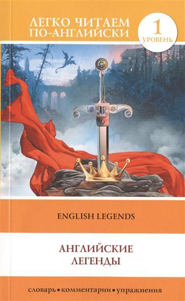 Английские легенды = English Legends. 1 уровень. Словарь, комментарии, упражнения
