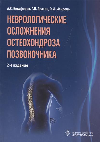 Никифоров А., Авакян Г., Мендель О. Неврологические осложнения остеохондроза позвоночника цена 2017