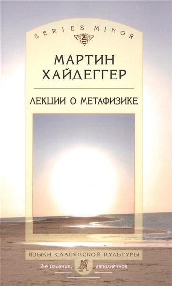 Лекции о метафизике. 2-е издание, дополненное