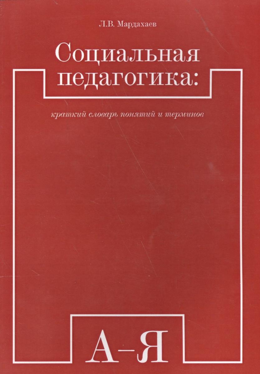 Мардахаев Л. Социальная педагогика: краткий словарь понятий и терминов