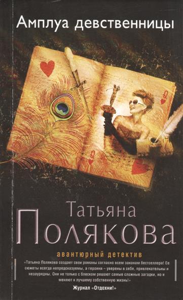 Полякова Т. Амплуа девственницы полякова т закон семи