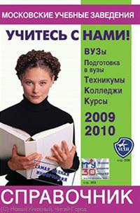 Московские учеб. заведения  2009-2010
