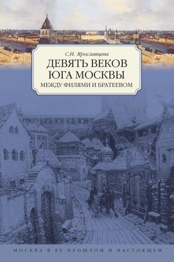 Девять веков юга Москвы Между Филями и Братеевом