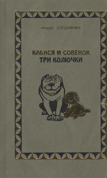 Богданова М. Кабася и совенок. Три колючки. Сказка ISBN: 9785280034068