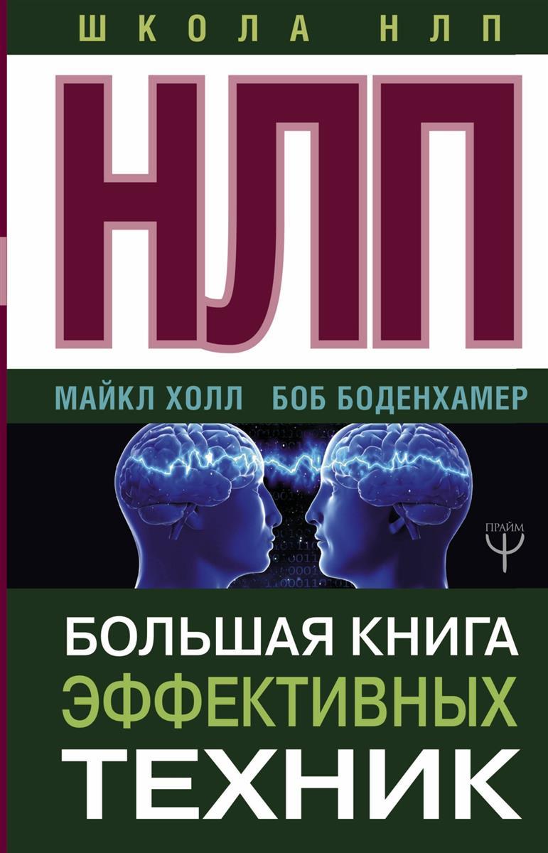 где купить Холл М., Боденхамер Б. НЛП. Большая книга эффективных техник по лучшей цене
