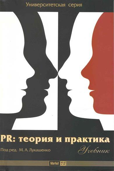 Лукашенко М. (ред.) PR теория и практика лукашенко м ред pr теория и практика