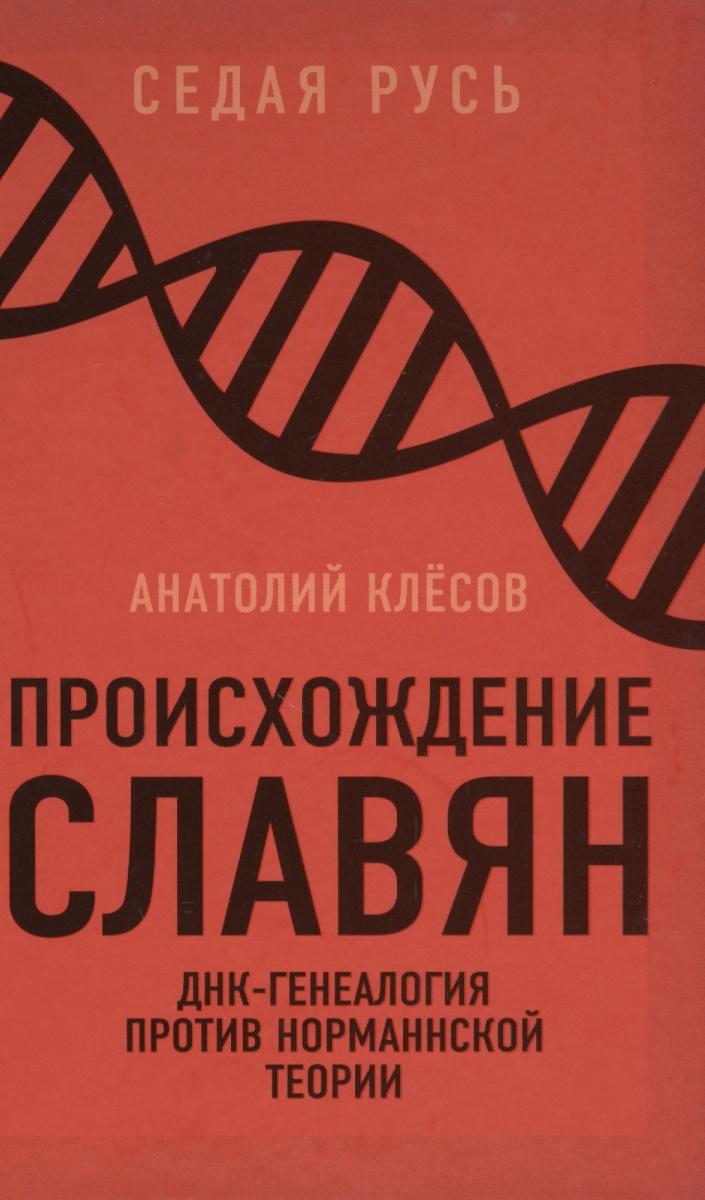 Происхождение славян. ДНК-генеалогия против