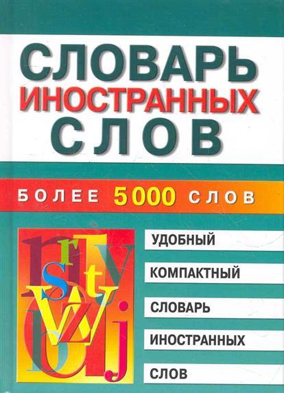 Словарь Древних Слов