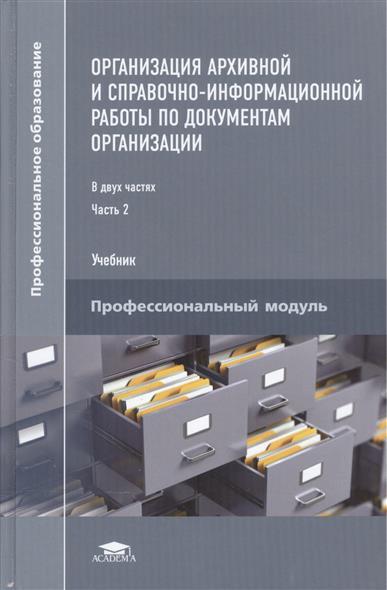 Организация архивной и справочно-информационной работы по документам организации. Учебник. В 2-х частях. Часть 2