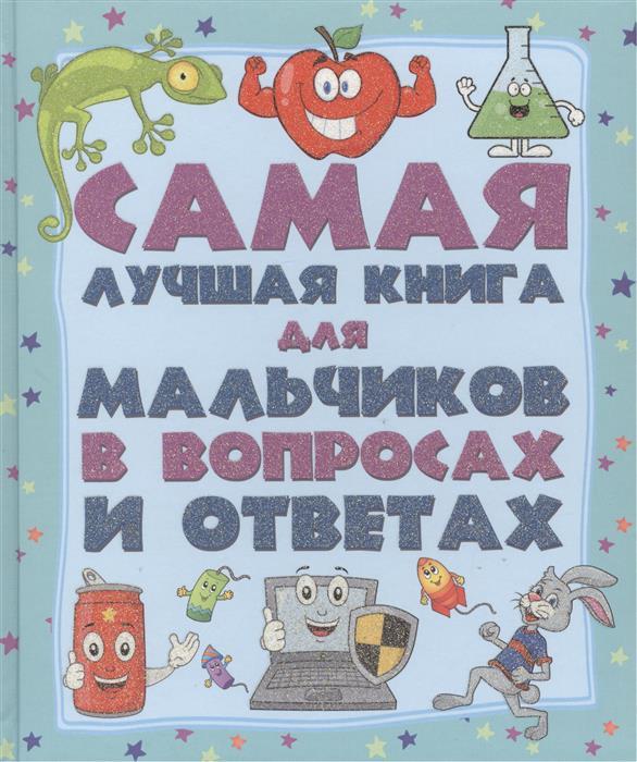 Мерников А. Самая лучшая книга для мальчиков в вопросах и ответах данилова л самая лучшая раскраска для мальчиков