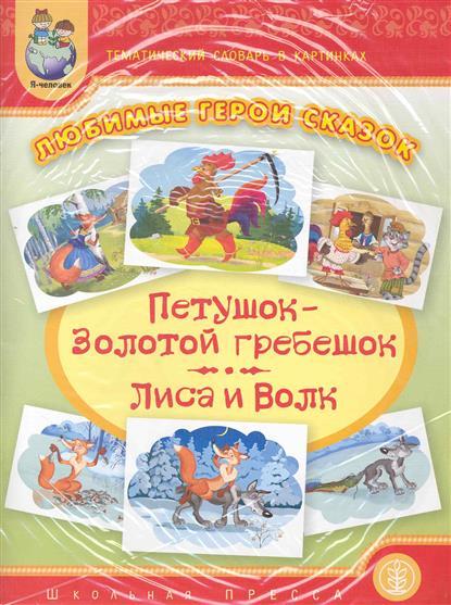 Любимые герои сказок Петушок Лиса и волк Темат. словарь в карт.
