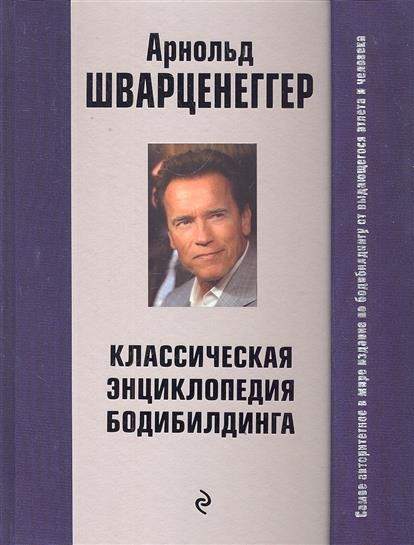Шварценеггер А. Классическая энциклопедия бодибилдинга