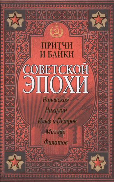 Раневская Ф., Макарова И., Никулин Ю. и др. Притчи и байки советской эпохи ISBN: 9785171013257 нож овощной samura shadow sh 0011 16