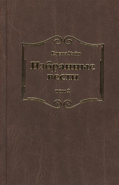 Уайт Е. Избранные вести. В 3-х томах. Том 2 мир рабле в 3 х томах том 3
