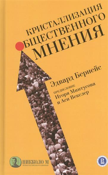 Бернейс Э. Кристаллизация общественного мнения