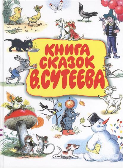 Сутеев В. и др. Книга сказок Сутеева сутеев в г в мире сказок в сутеева
