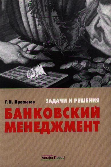 Просветов Г. Банковский менеджмент Задачи и решения
