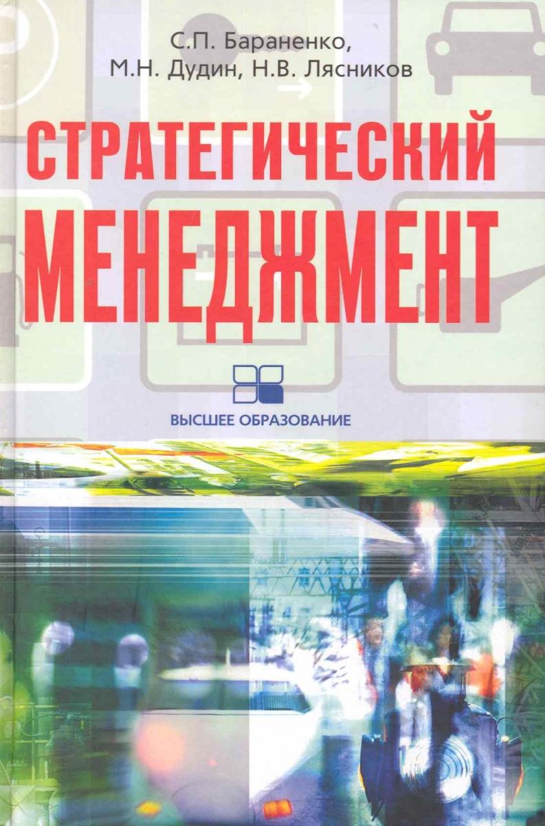 цена на Бараненко С., Дудин М., Лясников Н. Стратегический менеджмент Учеб.-метод. комплекс