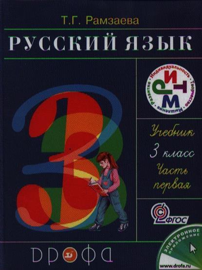 Рамзаева Т. Русский язык. 3 класс. Учебник в двух частях. Часть первая