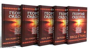 Сидоров Г. Хронолого-эзотерический анализ развития современной цивилизации (комплект из 5 книг+DVD) энциклопедия таэквон до 5 dvd