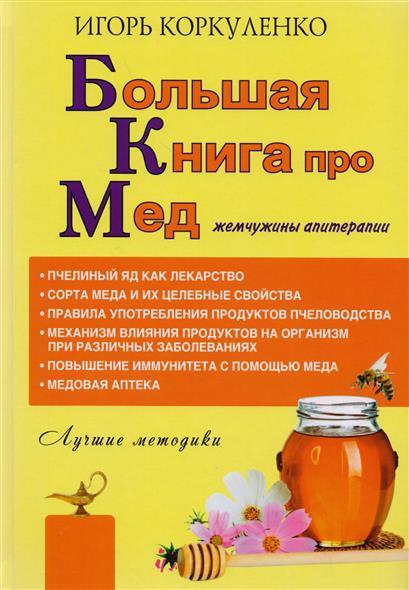Коркуленко И. Большая книга про мед. Жемчужины апитерапии