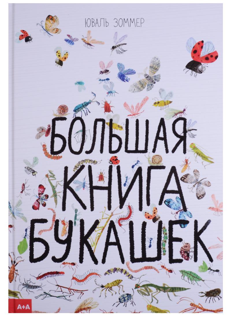 Зоммер Ю. Большая книга букашек ситников ю книга теней