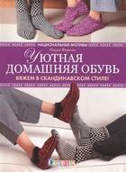 Уютная домашняя обувь: Вяжем с скандинавском стиле! Национальные мотивы