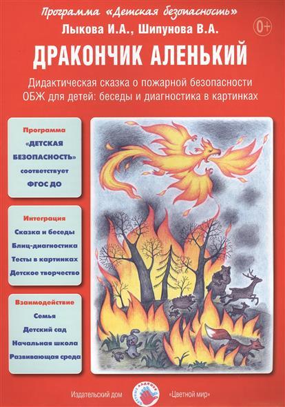 Дракончик аленький. Дидактическая сказка о пожарной безопасности. ОБЖ для детей: беседы и диагностика в картинках