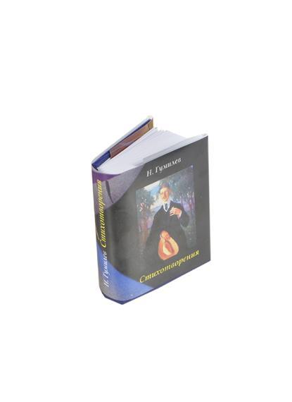 Гумилев Н. Николай Гумилев. Стихотворения (миниатюрное издание) я николай гумилев