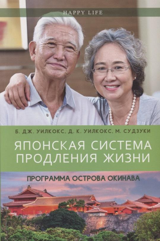 Уилкокс Б., Уилкокс Д., Судзуки М. Японская система продления жизни. Программа острова Окинава