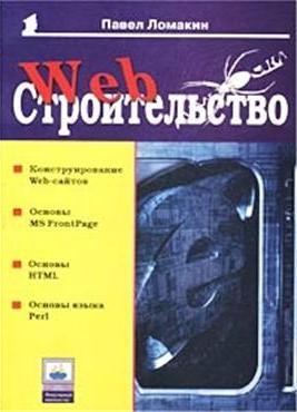 Ломакин П. Web-строительство