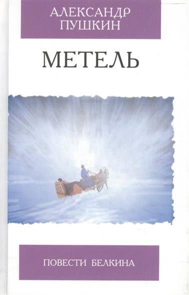 Метель Повести Белкина