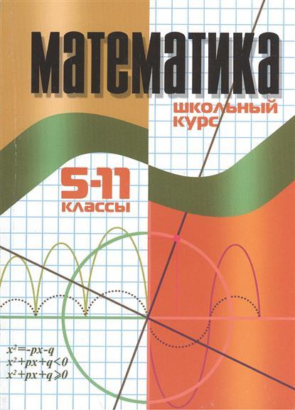Математика. Школьный курс. 5-11 классы. 11-е издание