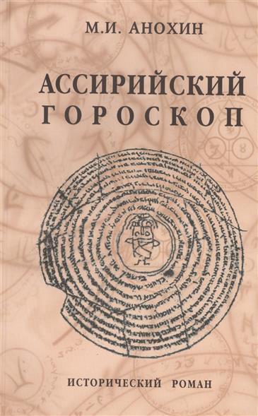Анохин М. Ассирийский гороскоп. Исторический роман ISBN: 9785280034792