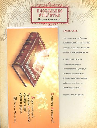 Пасхальные открытки Натальи Степановой