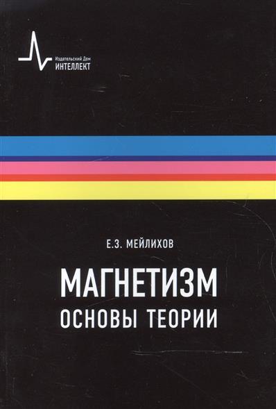 Мейлихов Е. Магнетизм. Основы теории основы теории управлени