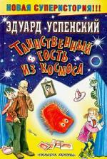 Успенский Э. Таинственный гость из космоса