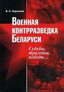 Военная контрразведка Беларуси Судьбы Трагедии Победы…
