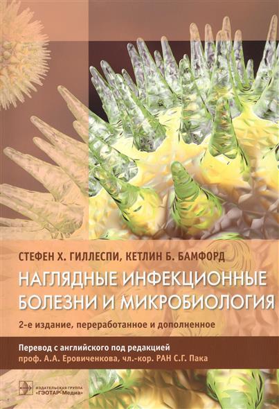 Гиллеспи С., Бамфорд К. Наглядные инфекционные болезни и микробиология