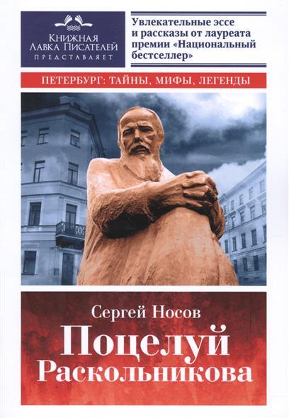 Носов С. Поцелуй Раскольникова. Рассказы и эссе