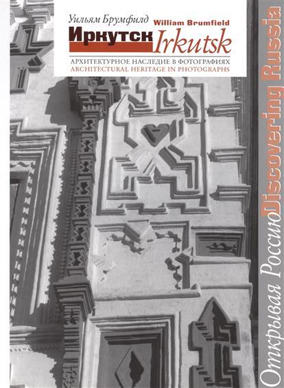 Брумфилд У. Иркутск. Архитектурное наследие в фотографиях монитор иркутск
