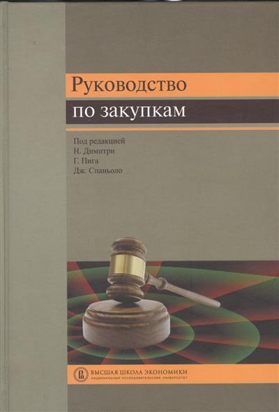 цены Димитри Н., Пиг Г., Спаньоло Дж. (ред.) Руководство по закупкам