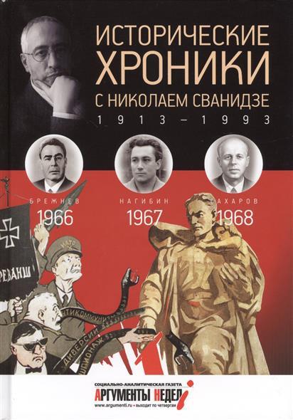 Исторические хроники с Николаем Сванидзе. 1966, 1967, 1968. Выпуск 19