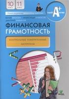 Финансовая грамотность. Контрольные измерительные материалы. 10-11 классы