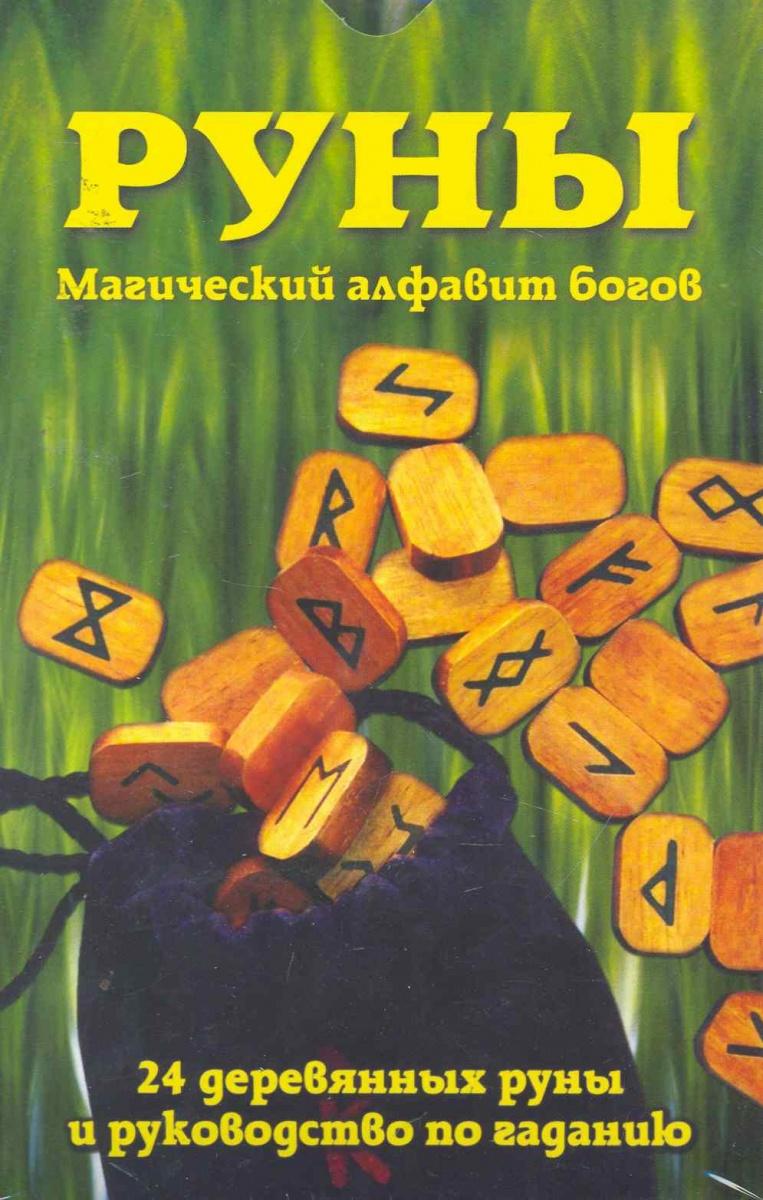 Руны Магический алфавит богов ISBN: 9785818316543 цена