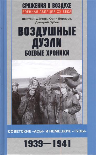 """Воздушныек дуэли. Боевые хроники. Советские """"асы"""" и немецкие """"тузы"""". 1939-1941"""